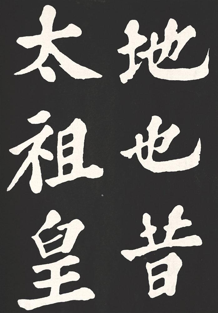 苏轼大楷书法欣赏《丰乐亭记》03原石刻于北宋元祐六年(公元1091年