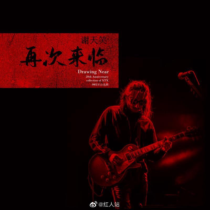 中国摇滚乐里最有气质的Rocker当然少不了谢天笑全新的自选辑《再次来