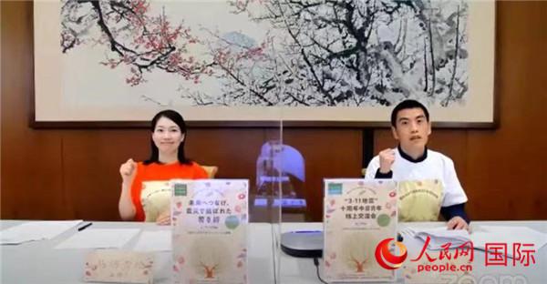 """中国驻日使馆举办纪念""""3·11""""大地震中日青年线上交流会"""