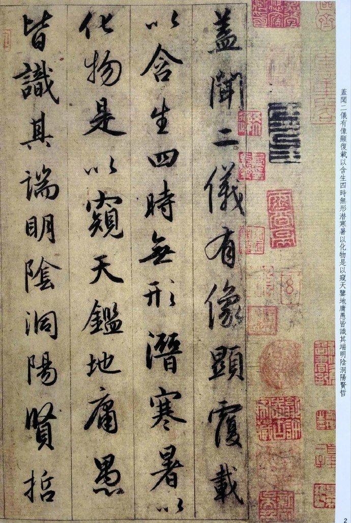 老碑帖系列:赵孟頫六十岁书法《临圣教序》