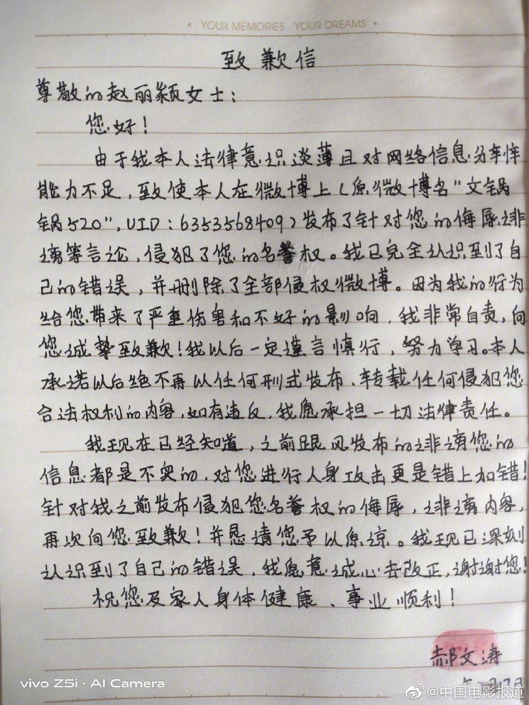 2020年2月28日,赵丽颖网络侵权责任纠纷(名誉权)系列案件胜诉
