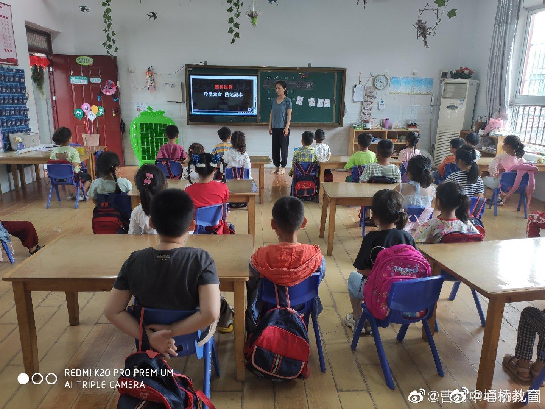曹村幼儿园开展防溺水安全教育活动