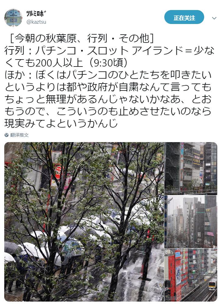 东京都知事呼吁本周末避免非必要外出+降雪后的秋叶原 (2020/03/29)