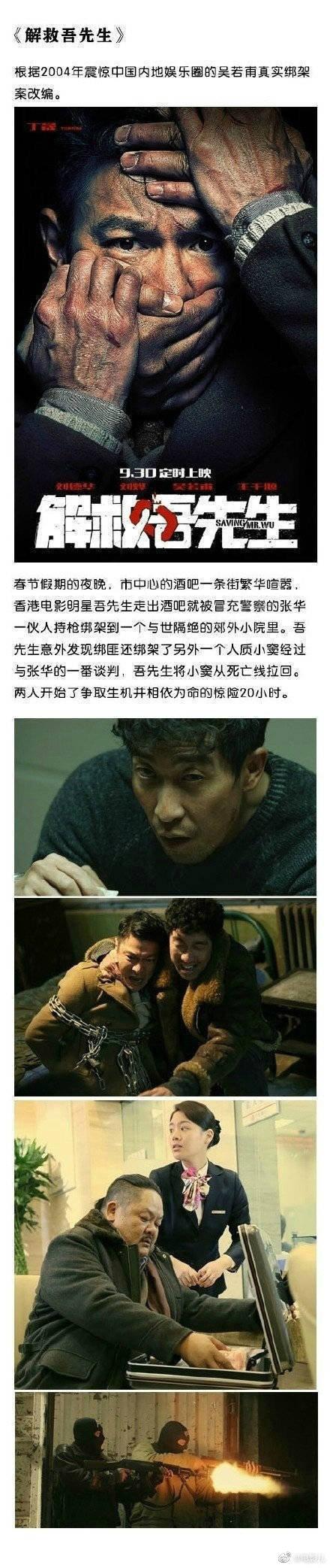 除了湄公河行动,这9部华语电影也是根据真实犯罪事件改编