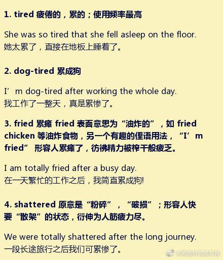 """如何用英语优雅地说""""我累成狗了!""""?"""