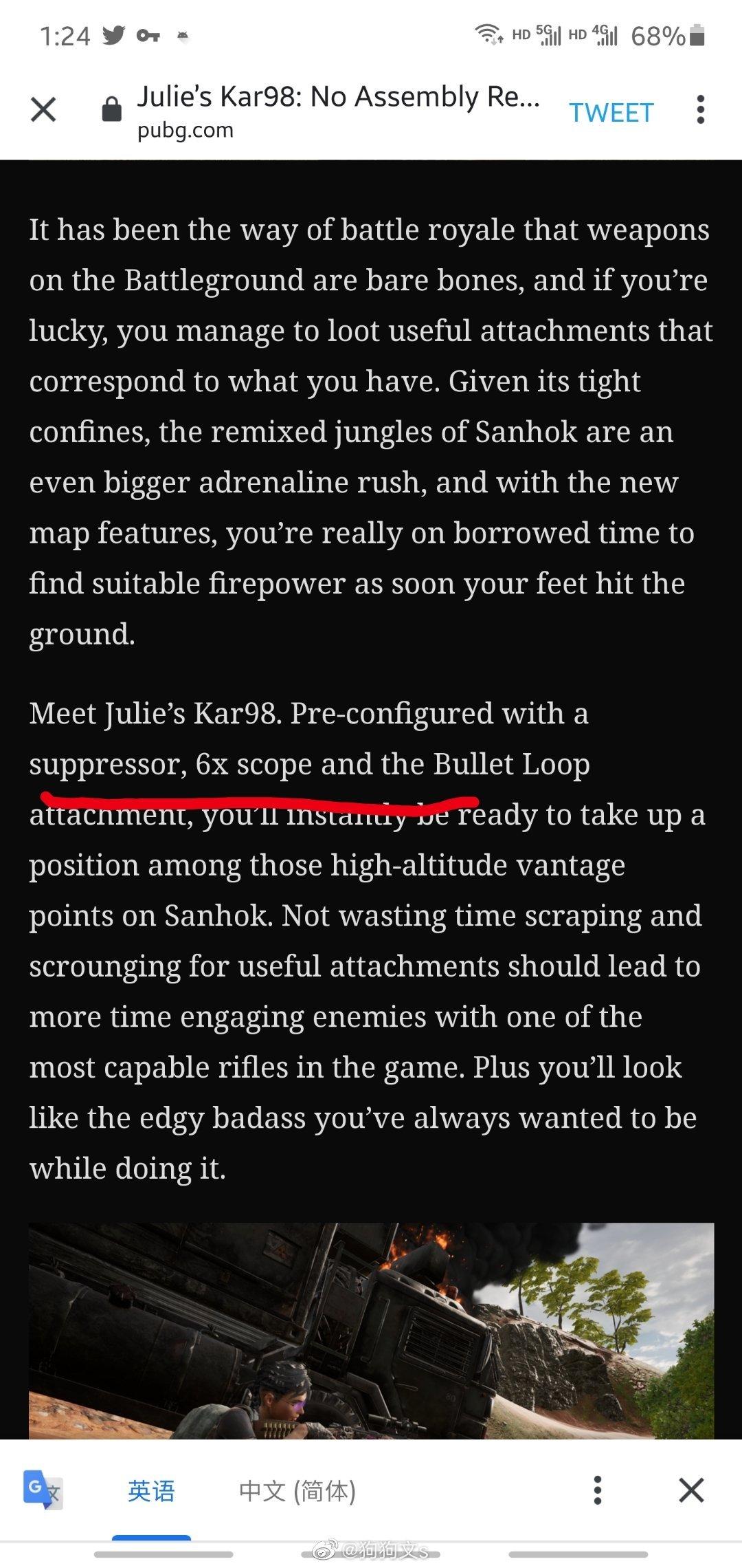 新载具被打爆之后会掉落一把满配的朱莉98K,带6倍镜和消音子弹袋