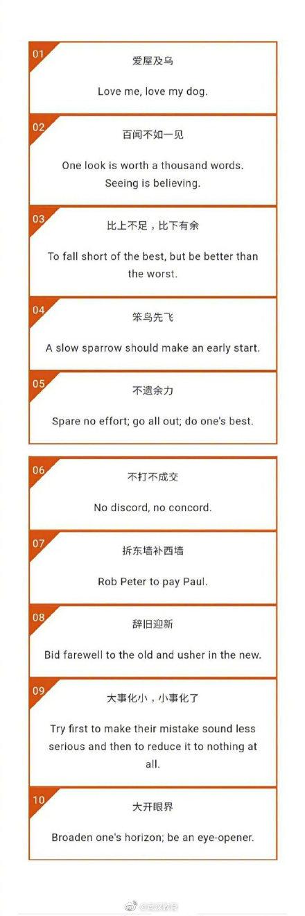 一些中国成语的英文翻译,码了看一看,四六级考前抱抱佛脚