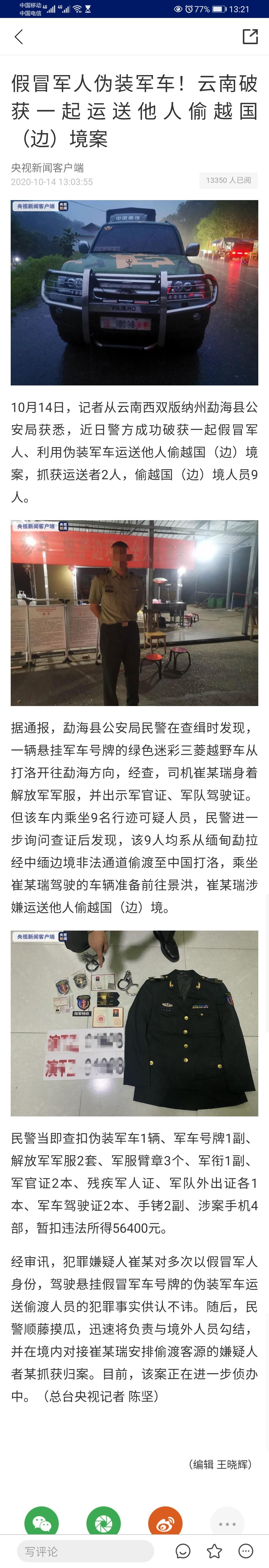 10月14日,记者从云南西双版纳州勐海县公安局获悉