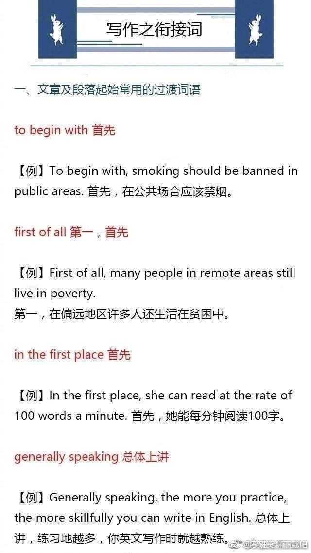 英语四级考研英语写作衔接词