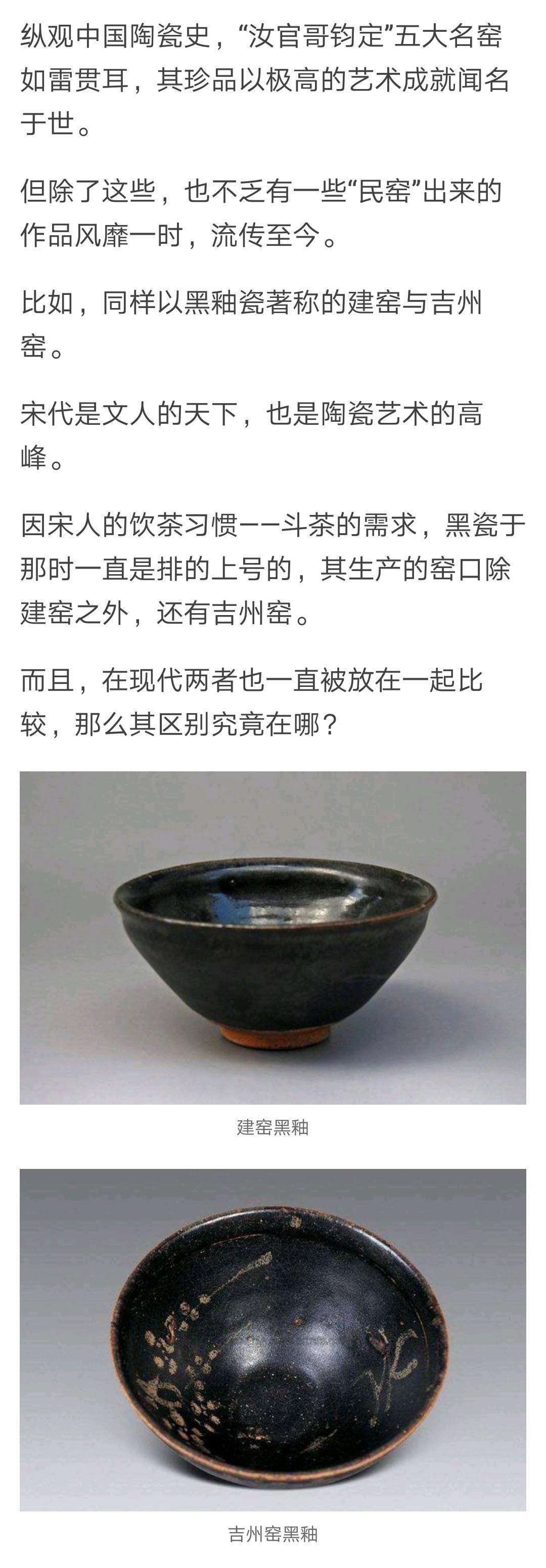 建窑和吉州窑作为同时期著名的黑瓷窑口,它们有什么区别?