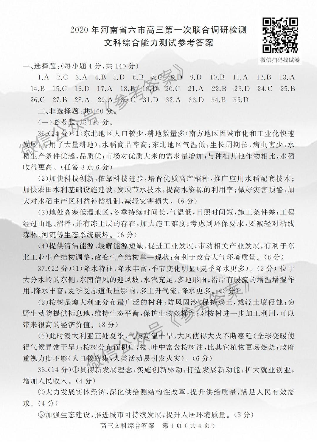 2020河南省六市高三第一次模拟考试文综答案(文科综合)