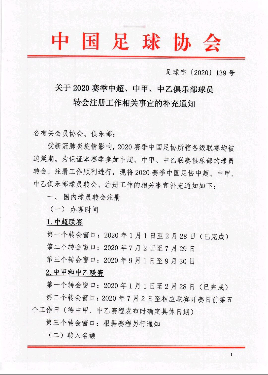 中国足球协会关于2020赛季中超、中甲、中乙俱乐部球员转会注册工作