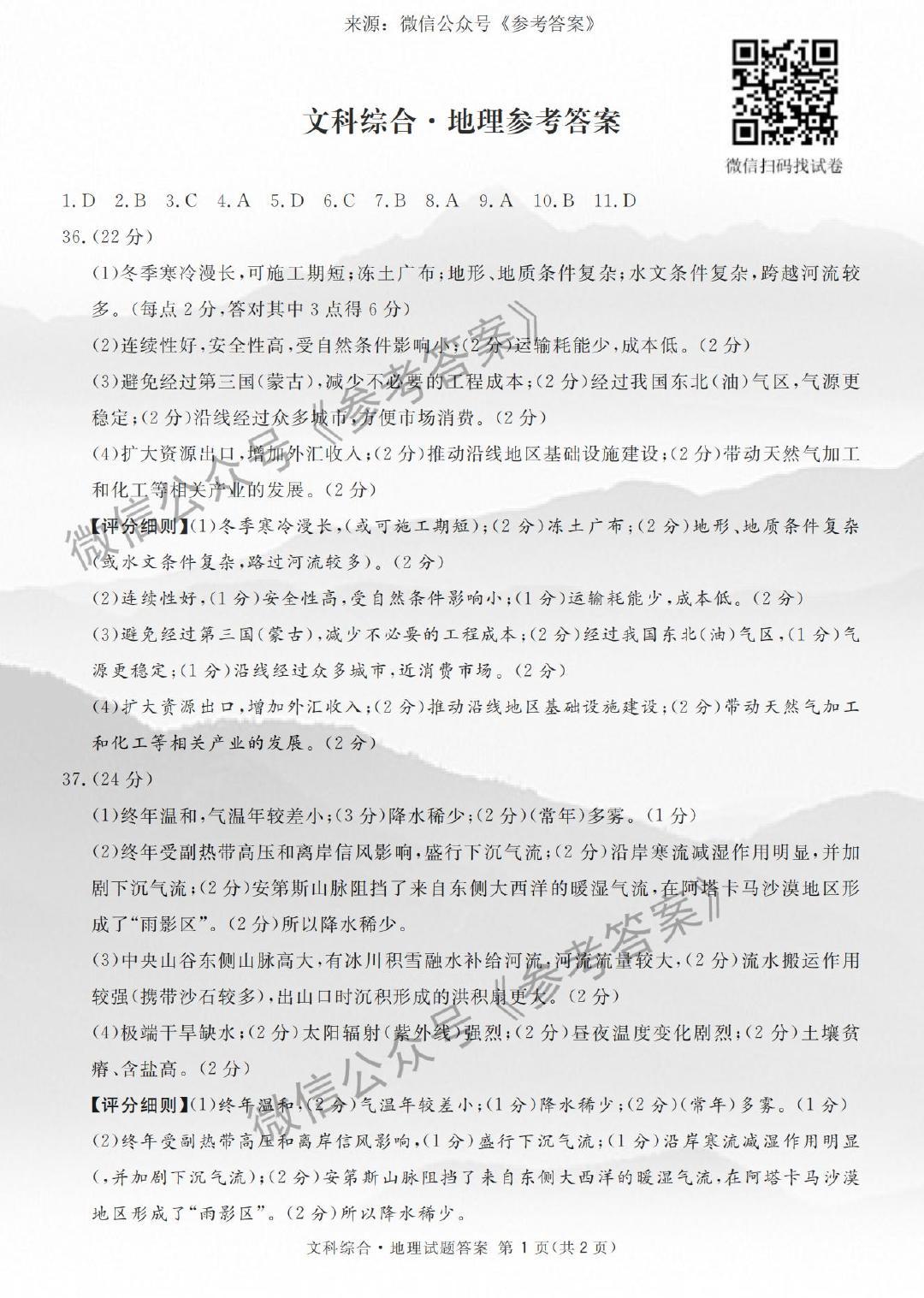 2020四川九市联考文综答案(文科综合