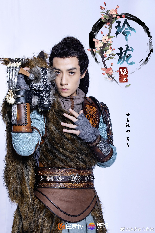 玲珑狼心开机由谷嘉诚、康宁、彭楚粤、盛蕙子等主演的古装剧《玲珑