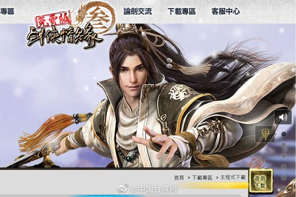 """""""剑网3""""台服关闭,不遵守一个中国原则你连游戏也玩不成"""