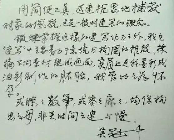 吴冠中:速写是我的手术刀 。