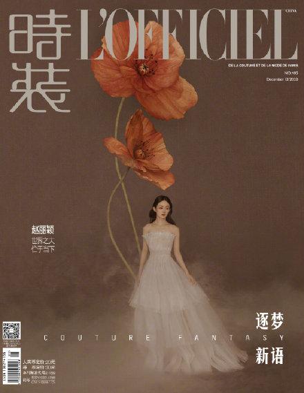 @赵丽颖 登上@时装LOFFICIEL 十二月刊封面身穿五套Dior秋冬高定置身