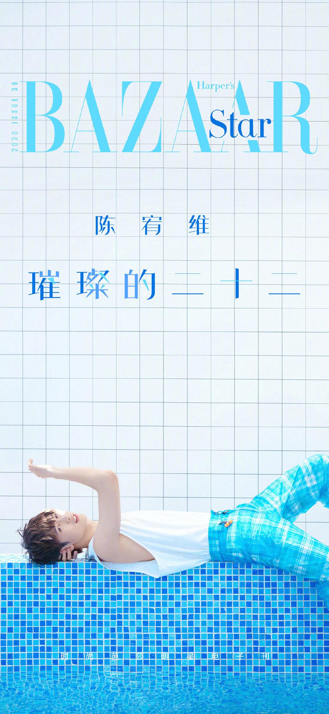 陈宥维 x 时尚芭莎 一则电子刊封面分享✨干净纯粹
