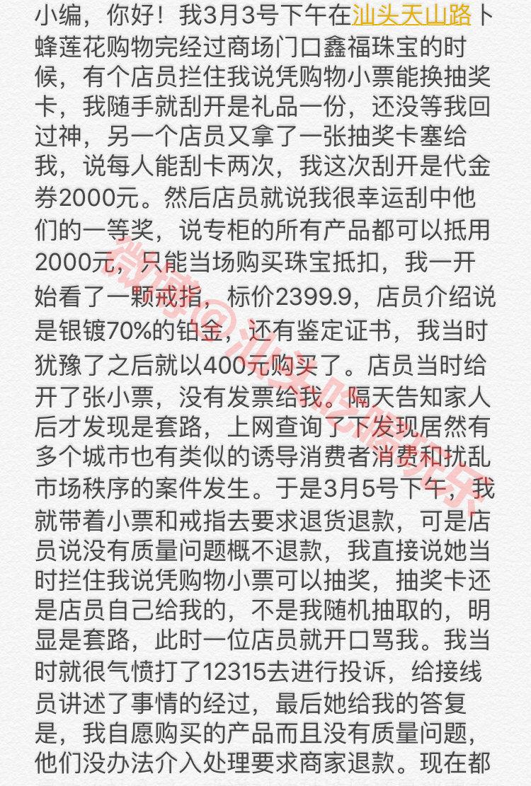 """网友爆料,在汕头天山路卜蜂莲花购物完经过一家""""鑫福珠宝"""""""