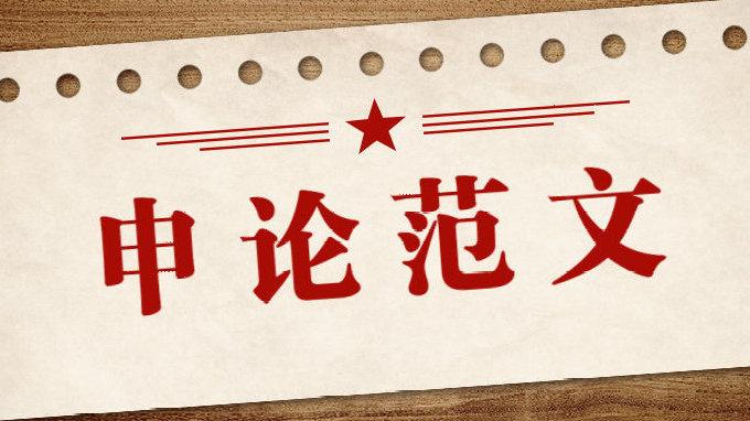 """2021河北省考申论模拟题:介绍P乡""""四访""""工作经验的发言提纲"""