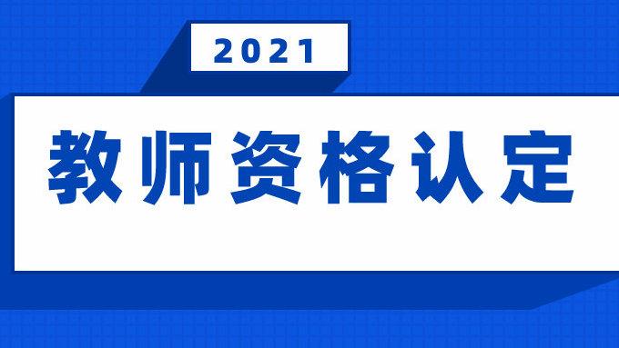 2021年新疆生产建设兵团春季教师资格认定公告