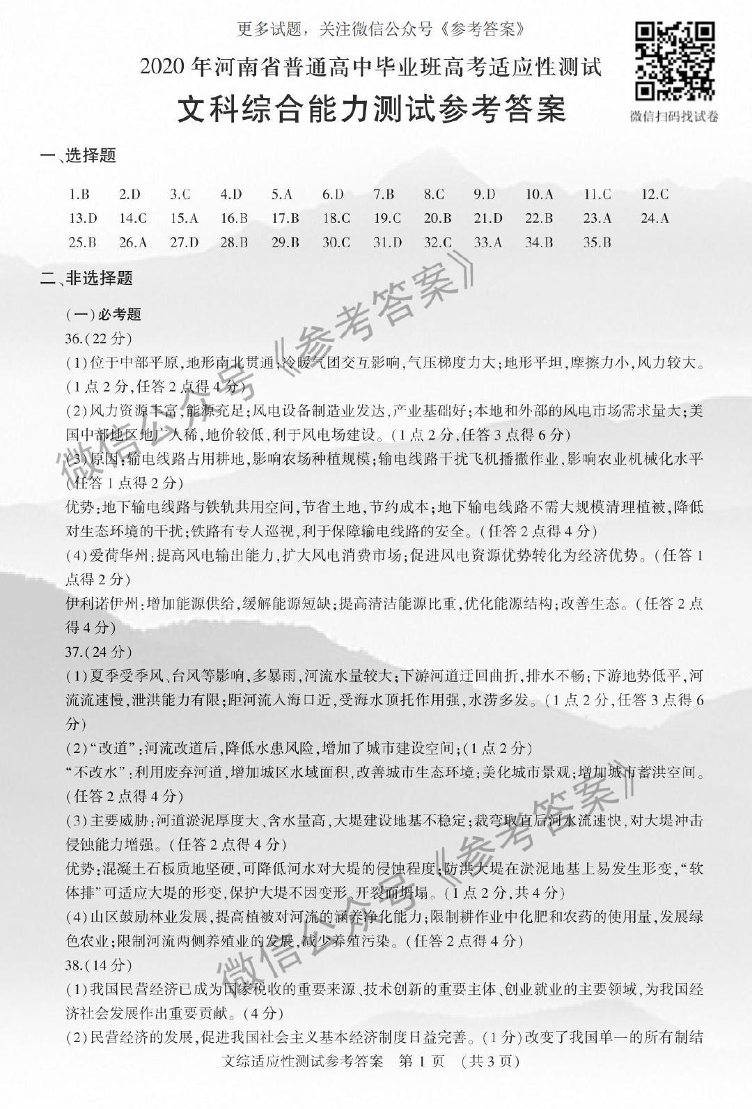 2020年河南省高考适应性测试文综(文科综合),4月29日上午开考