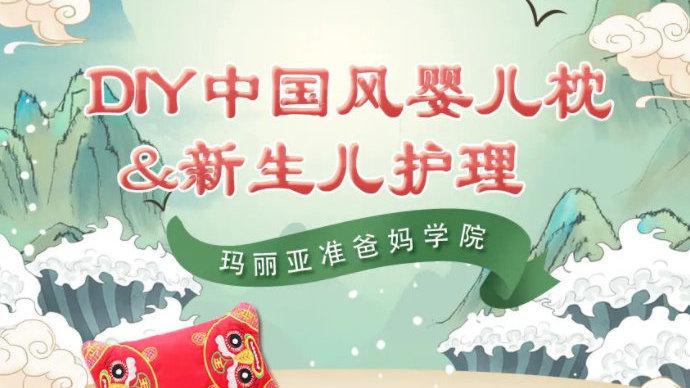 玛丽亚准爸妈学院丨DIY中国风婴儿枕&新生儿护理开始招募啦~