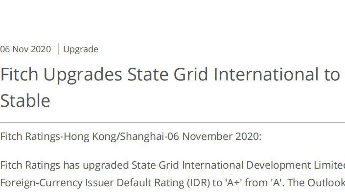 国网国际公司首次获得中国国家主权级信用评级