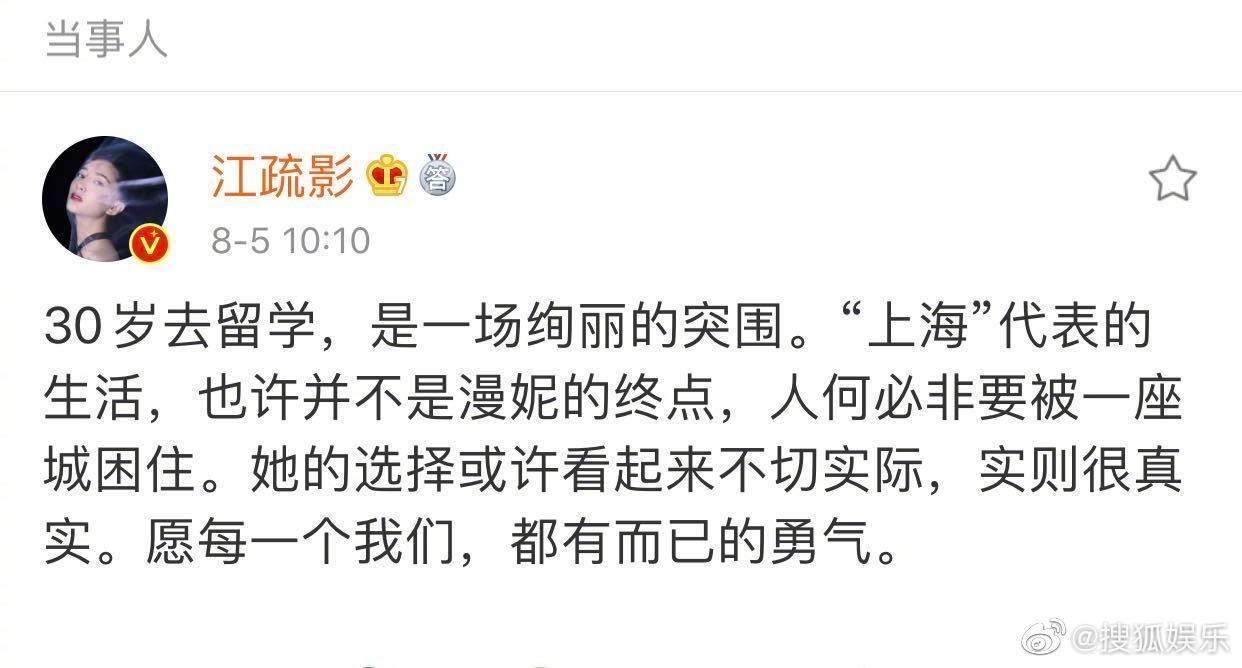 """发博谈""""30岁去留学,是一场绚丽的突围。""""上海""""代表的生活"""