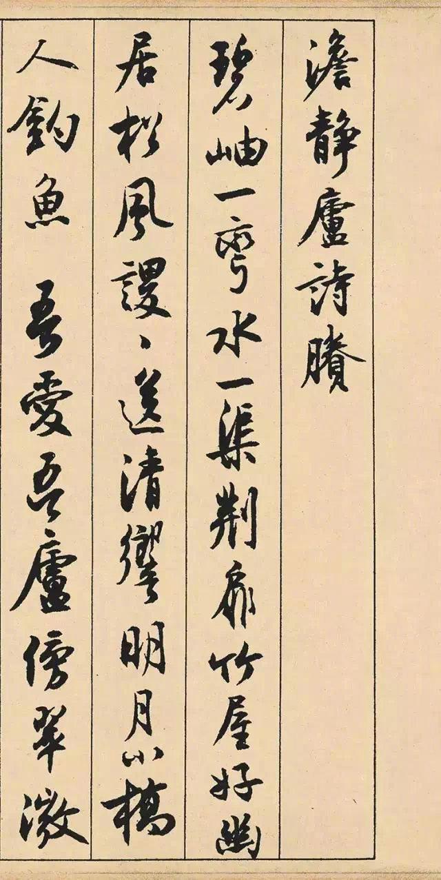 沈尹默,近代最负盛名的书法家之一,50岁时才开始专攻行草