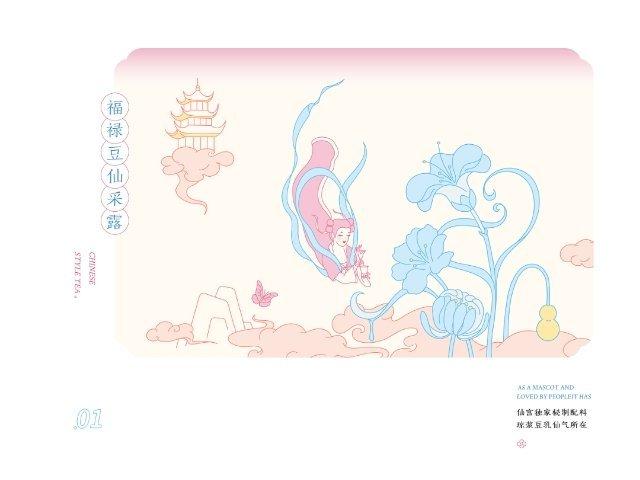 清新国风中式茶饮奶茶店logo设计和视觉VI设计延展包装-沐山