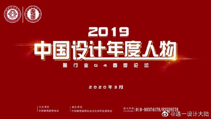 U-design space | 遇一设计荣获2019中国设计年度人物金鹰设计大奖