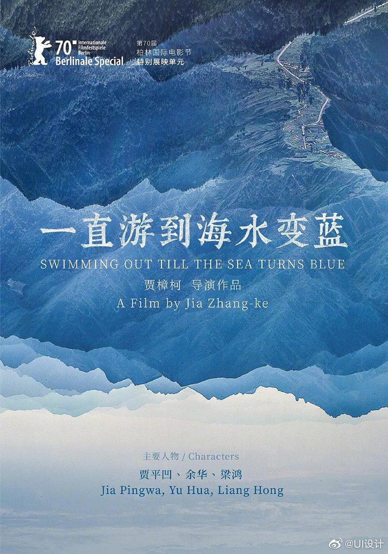第四届平遥国际电影展片单的国产电影海报