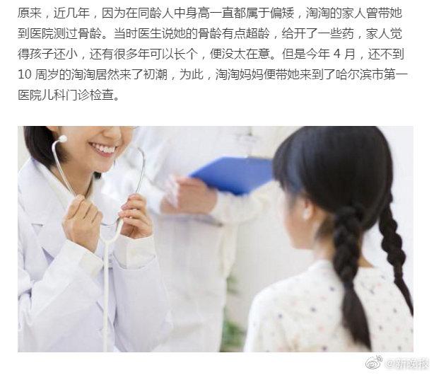 9岁女孩竟来了月经,乳房发育!导致性早熟的原因家长需重视
