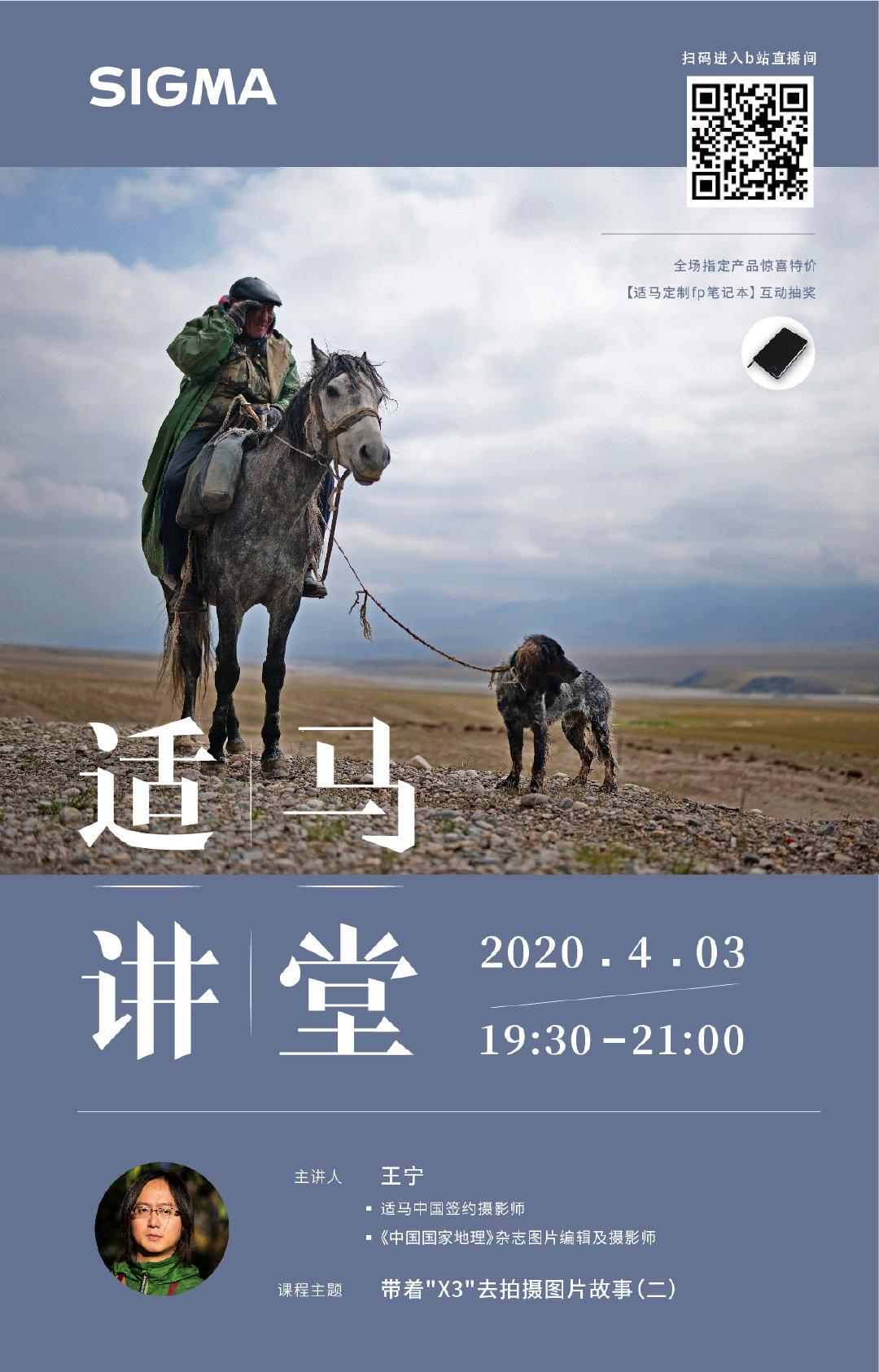带着X3去拍摄图片故事,适马中国签约摄影师 王宁 主讲