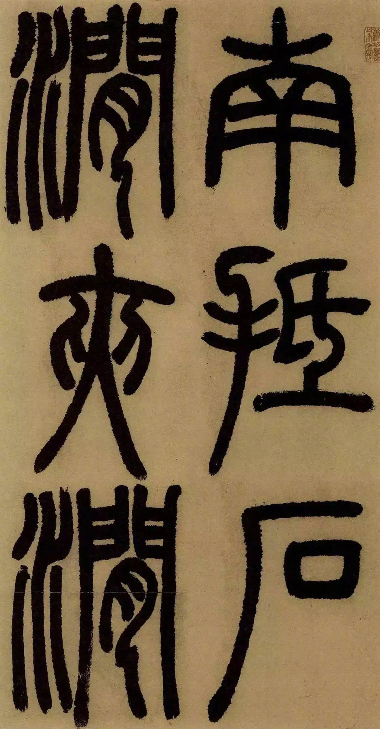 邓石如篆书《庐山草堂记》高清欣赏