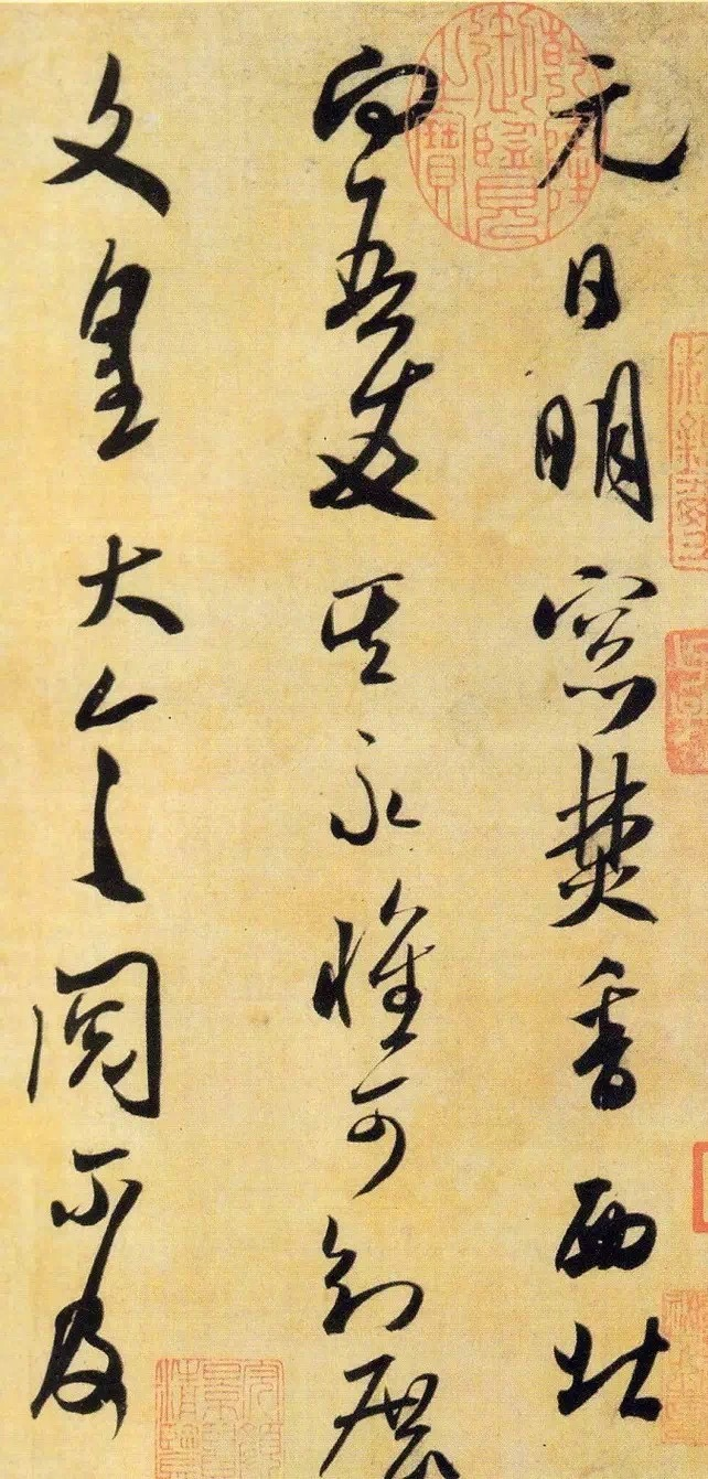 米芾 《元日帖》 纸本 纵25.2厘米 横40
