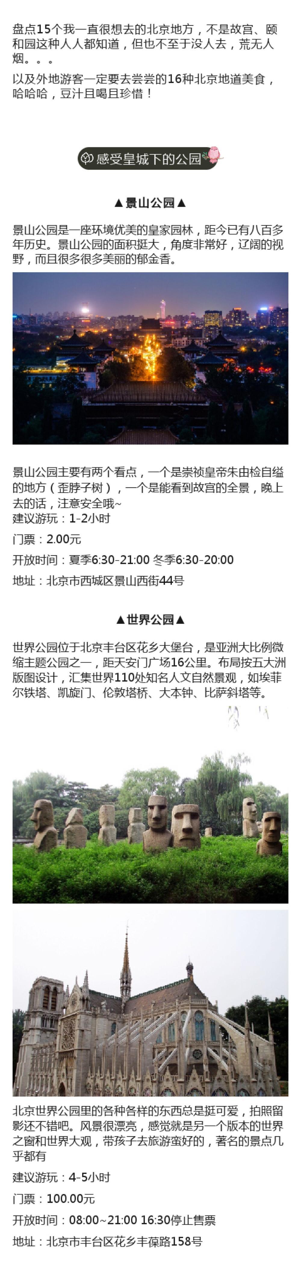这是一份小众的北京旅游攻略,也许没有故宫和长城这样的著名景点