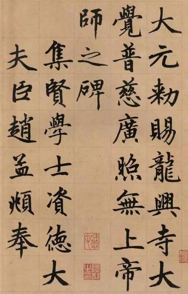 赵孟頫第一楷书《胆巴碑》,堪称神品!