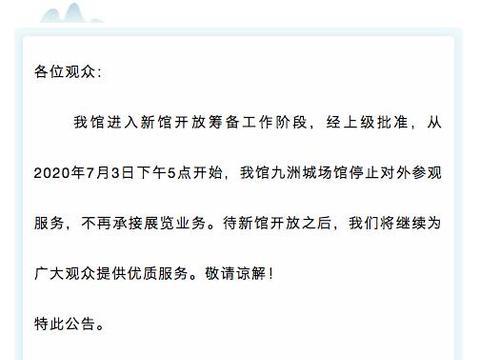 """陪伴36年,九洲城今天""""关门""""! 市博新馆即将登场..."""