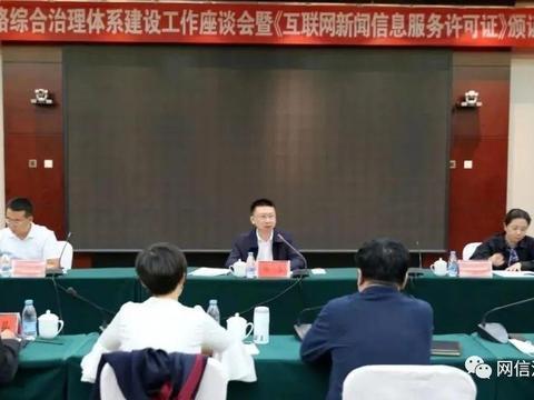 河北省委网信办到承德市调研督导网络综合治理体系建设工作