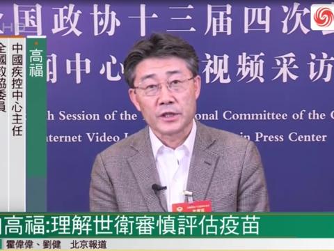 世卫组织仍在评估中国疫苗 高福:相信会有好结果