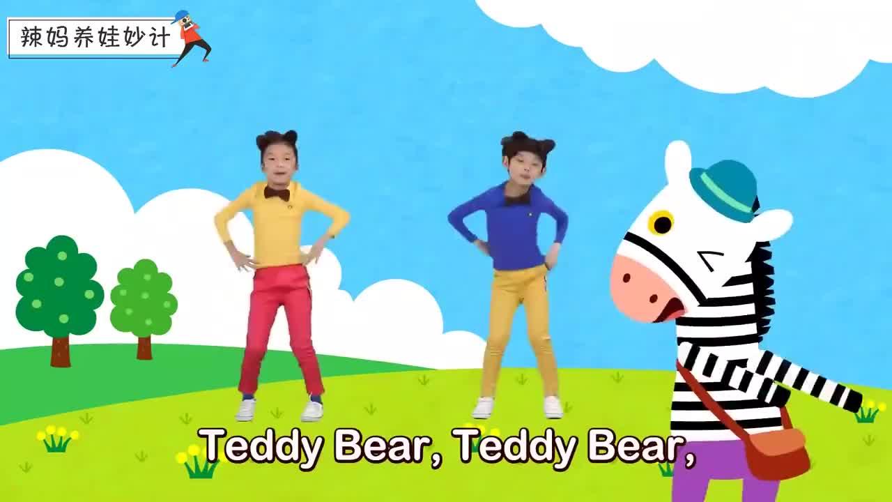 《Teddy Bear 》泰迪熊宝宝唱歌跳舞!真是太可爱啦!