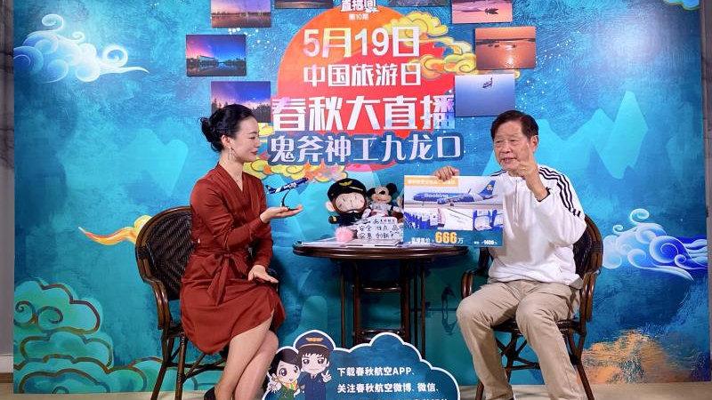 """春秋创始人王正华为家乡""""九龙口""""直播代言,带货破3000万"""
