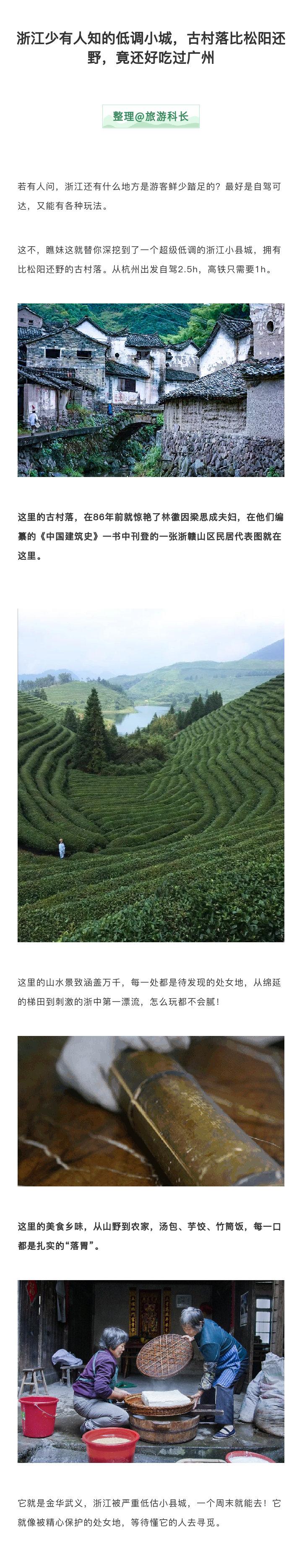 浙江少有人知的低调小城,古村落比松阳还野,竟还好吃过广州