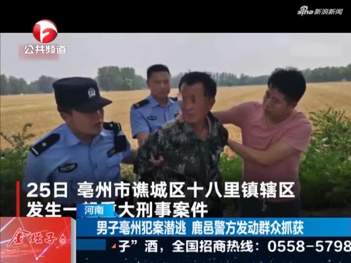 《新闻午班车》河南:男子毫州犯案潜逃  鹿邑警方发动群众抓获