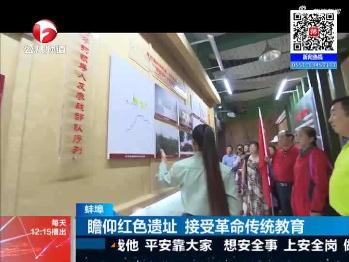《新闻午班车》蚌埠:瞻仰红色遗址  接受革命传统教育