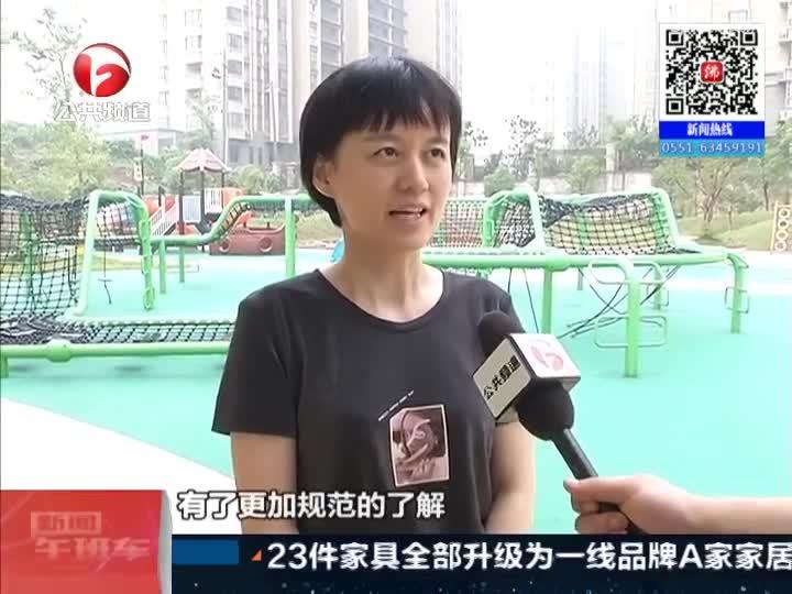 《新闻午班车》合肥:省亲子运动会第一季完美收官