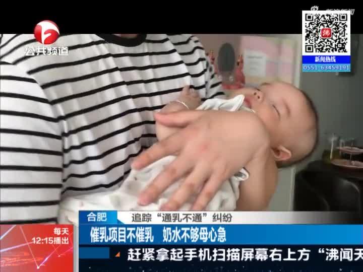 《新闻午班车》合肥:催乳项目不催乳  奶水不够母心急