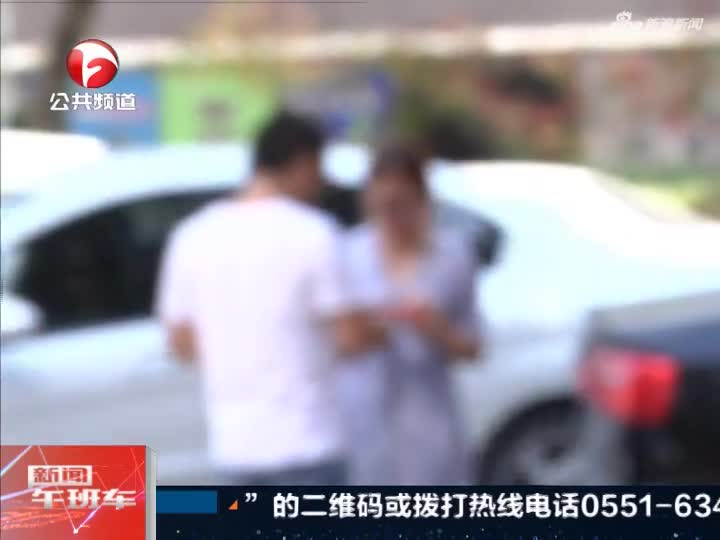 """《新闻午班车》合肥:男子假扮""""高富帅""""  专骗情感失意女"""